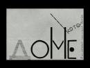 Дом, который построил Джек. Автор Анастасия Дамрина. Красноярский государственный институт искусств.