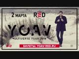 2 марта - YOAV - RED, Москва