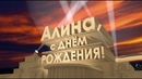 Алина, с днём рождения! Самое лучшее поздравления от звёзд и Президента РФ.