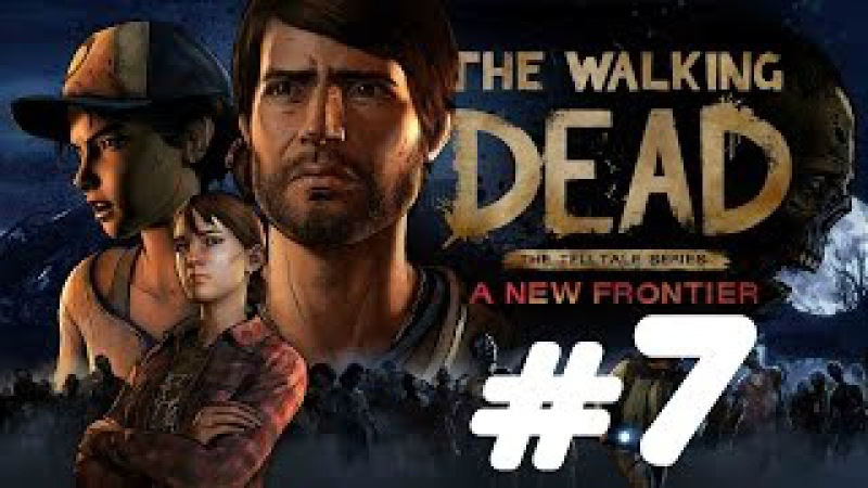 The Walking Dead A New Frontier Прохождение на русском 4 эпизод 7 Кровь не вода