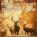 Sergey Kutsuev - Осень 2018
