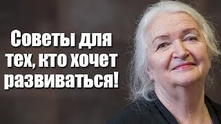 Татьяна Черниговская Советы для тех кто хочет развиваться