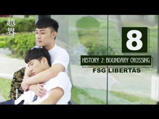E08 END HIStory 2: Boundary Crossing / Его история: Пересекая черту рус.саб