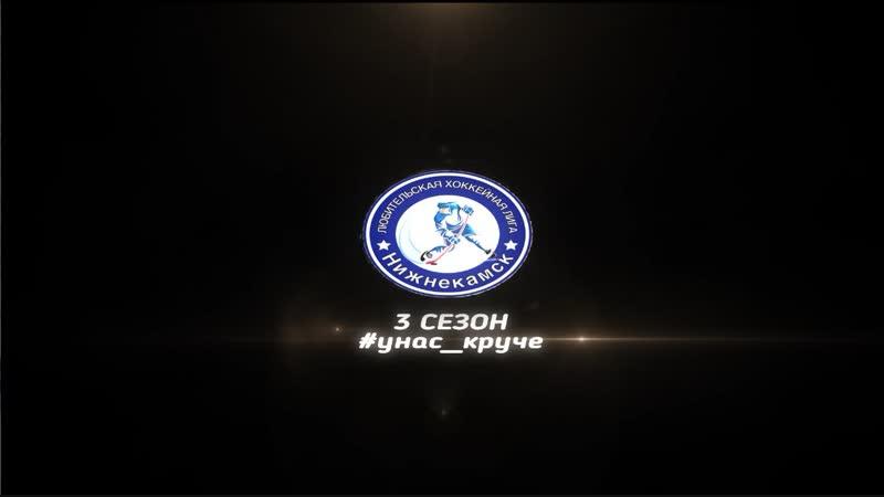 Обзор матча HIMIK-POBEDA. 3 Сезон, 2 круг унас_круче