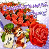 Девушке Привет Поздравления С Днем Рождения Любовь Романтика