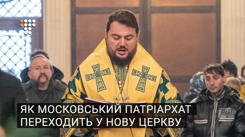 Як Московський патріархат переходить у нову церкву