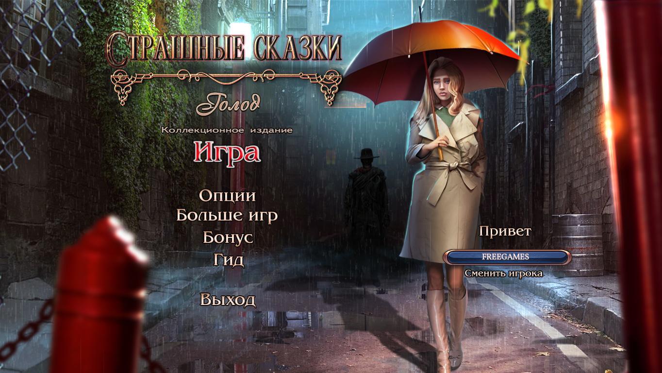 Страшные сказки 15: Голод. Коллекционное издание | Grim Tales 15: The Hunger CE (Rus)