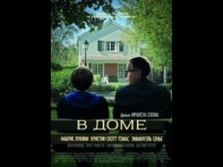 Фильм «В доме» 2012