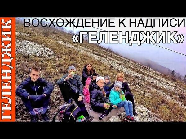 ГЕЛЕНДЖИК 86 Подъем к надписи ГЕЛЕНДЖИК 09.02.19 VLOG
