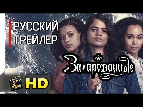 Зачарованные 2018 [1 сезон] - Русский трейлер