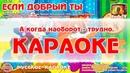 Караоке - Если добрый ты Из к_ф День рождения кота Леопольда