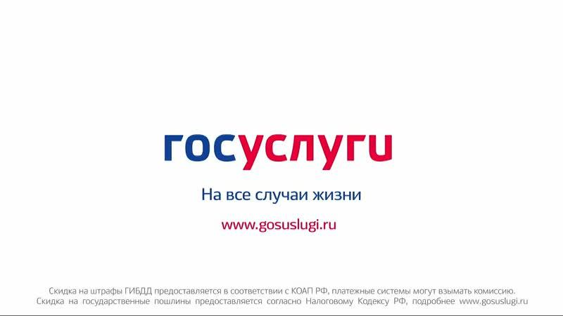 Рекламный блок (Время Н [г. Нижний Новгород], 25.10.2018) Госуслуги, Цифровое ТВ