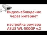 Видеонаблюдение через интернет. Настройка роутера ASUS WL-500GP v.2