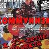 Коммунизм 25 лет в НСО