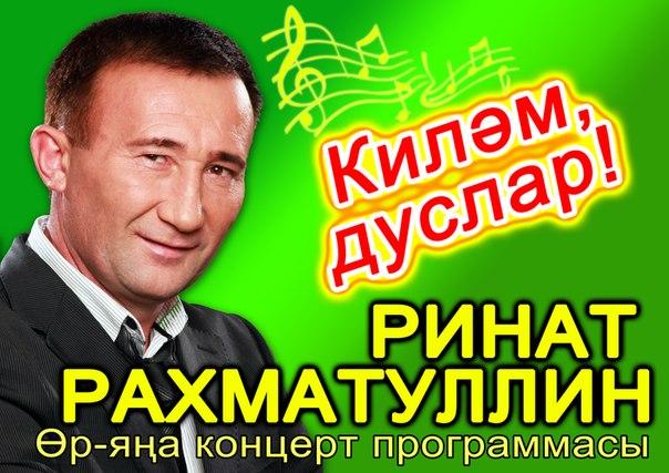 «Ринат Рахматуллин» 5944 песня - Ринат Рахматуллин