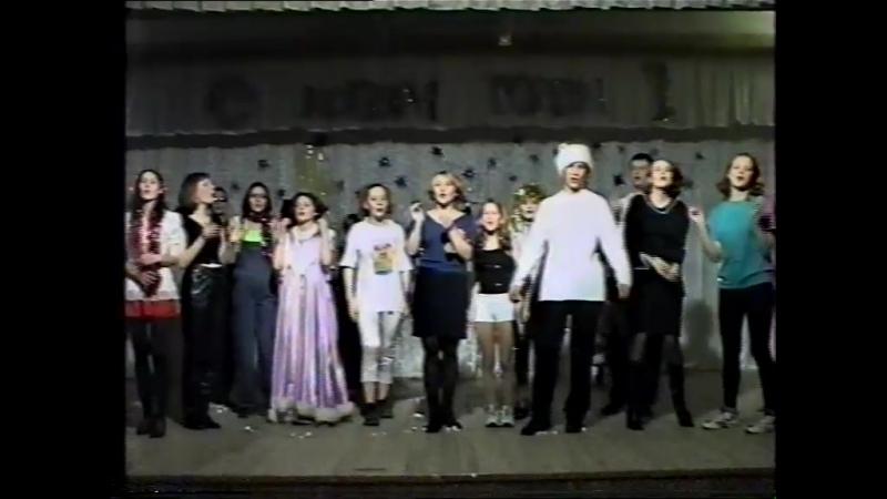 новый год 2000/2001 - финал