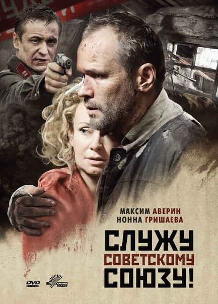 Служу Советскому Союзу! (2012)