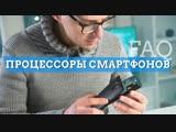 ROZETKA FAQ процессоры смартфонов