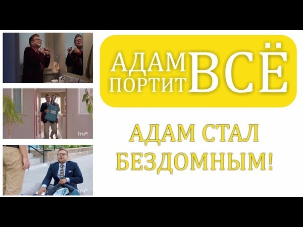 АДАМ ПОРТИТ ВСЁ s1 e19 Адам стал бездомным