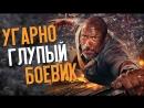 КИНОКРИТИКА НЕБОСКРЁБ УГАРНО ГЛУПЫЙ БОЕВИК обзор фильма