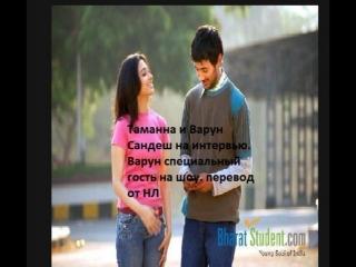 Варун Сандеш вспоминает забавные моменты с Таманной / интервью Таманны / новости TV5