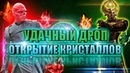 Выдал УДАЧНЫЙ ДРОП Открытие кристаллов Марвел битва чемпионов