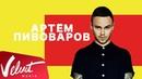Артем Пивоваров Моя ночь Кислород LiveFest URBAN
