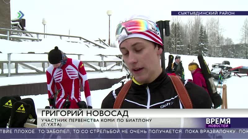 Сыктывкар, Ухта, Сыктывдин, Усть-Цильма разыграли первый комплект наград республиканского чемпионата по биатлону.