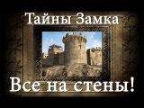 [Тайны Замка] Все на стены - Stronghold Crusader