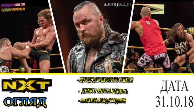 [Wrestling Ukraine]Highlights]WWE NXT 31 Octobre 2018 HD]Огляд Українською]