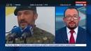 Новости на Россия 24 • Амину Окуеву могли убить из-за многомиллионного общака добровольческого батальона