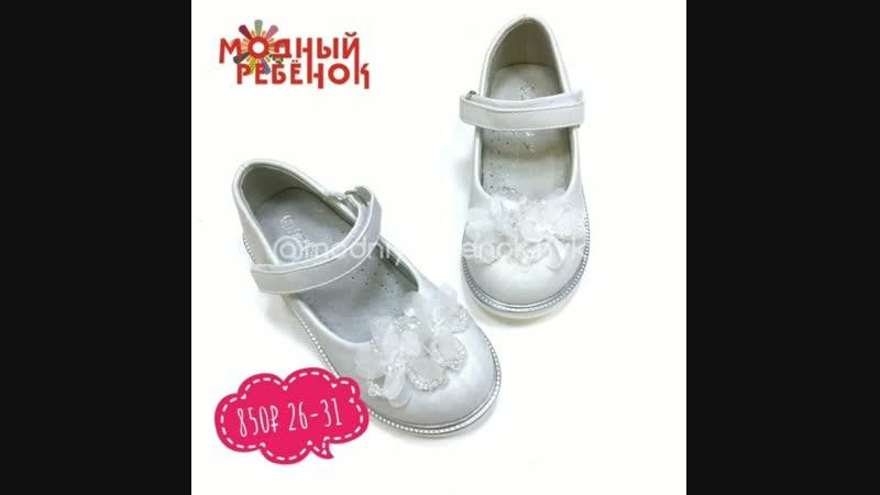 Сеть магазинов Модный Ребенок Новокузнецк детская одежда и обувь