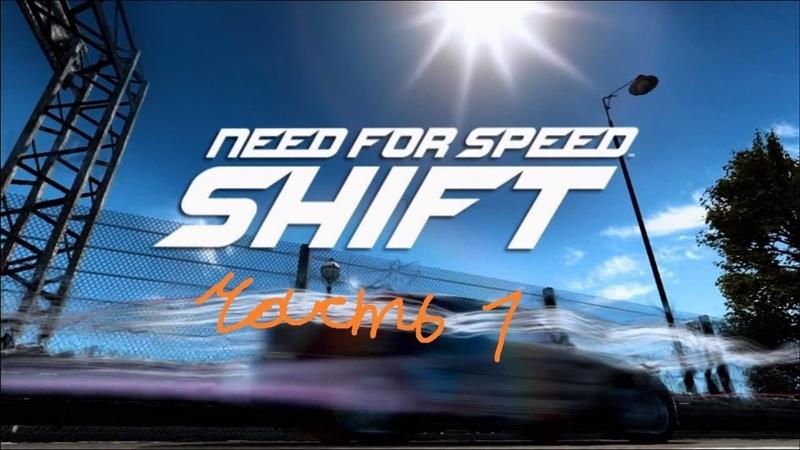 Need for Speed Shift прохождения часть 1 без комментарий