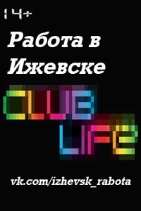 Работа в Ижевскe, вакансии Ижевска, поиск работы