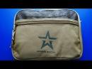 Армейский несессер сумка с гигиеническим набором