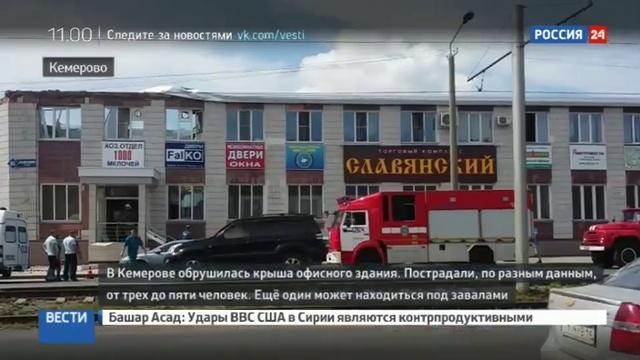 Новости на Россия 24 • В Кемерове обрушилась крыша торгового центра: в больницу попали пять человек