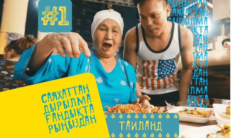Қазақтың әжесі Тайландқа көшті 1 бөлім Жаңа трэвел шоу