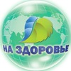 Алфит Фитотерапия - Крепкого Здоровья!!!