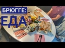 VLOG о Брюгге - Что и где поесть?