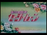 Сейлор Мун - Эпизод 002 - Дом Пpедсказаний - Гнездо Монс...