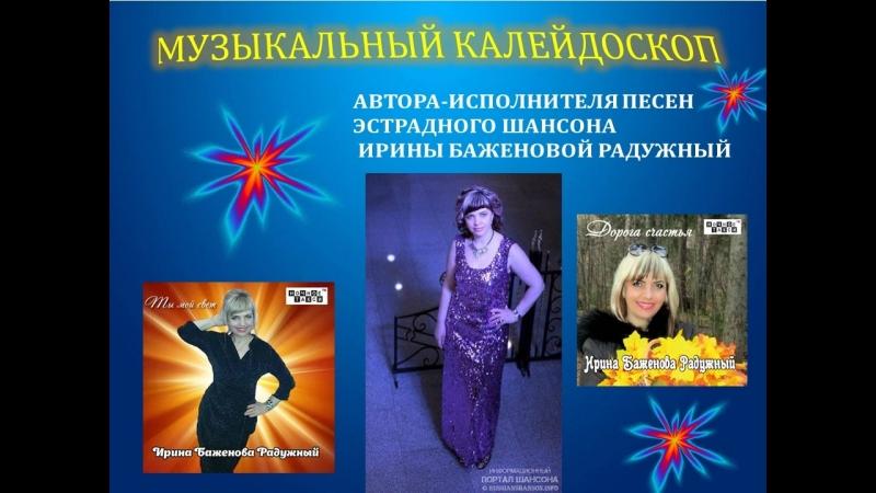 Музыкальный калейдоскоп Ирины Баженовой Радужный.