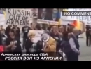 Армянская диаспора США Россия вон из Армении!