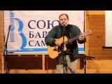 Виктор Воронов, 6.09.13, фестиваль туристской песни