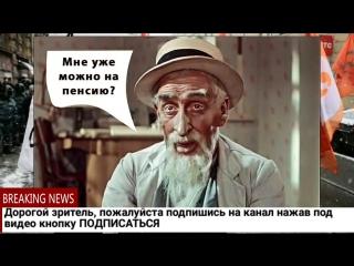 Павел Грудинин про повышение пенсионного возраста