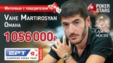 Vahe Martirosyan победитель турнира по Омахе 500у.е. на EPT Open Сочи