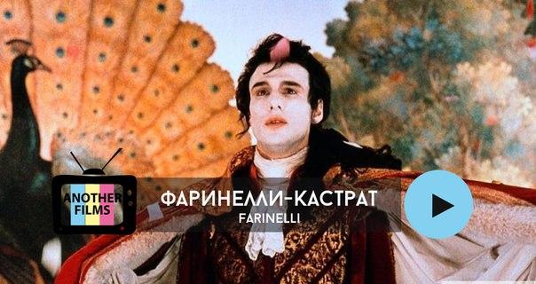 Фаринелли-кастрат (Farinelli)