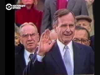 Прощание с Джорджем Бушем-старшим