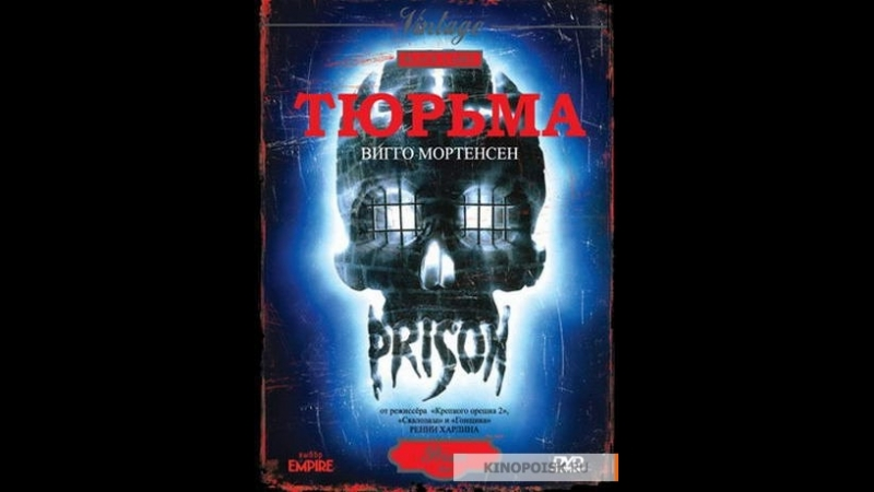 Тюрьма / Prison. 1988. 1080p. Перевод Алексей Михалев. VHS