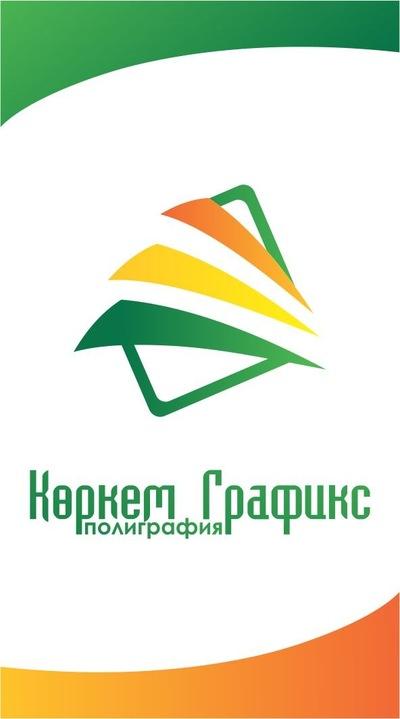 Коркем Графикс, 5 марта 1988, Красноярск, id218635065