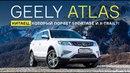 Geely Atlas: тест китайца за миллион!
